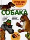 Купить книгу Анна Сучкова - Собака