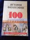Купить книгу Ред. Устименко Д. Л. - История философии: 100 экзаменационных ответов