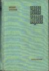 купить книгу Бубеннов, М.С. - Белая береза