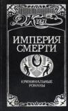 купить книгу Кин, Дэй - Империя смерти-3