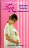 Симкин, Пенни - Гид по беременности