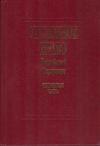 Купить книгу Здравомыслов, Б.В. - Уголовное право Российской федерации. Особенная часть. Учебник