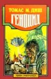 Томас Диш - Геноцид