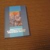 купить книгу Шоткинов С. А. - Преступность в крупных городах Восточной Сибири.