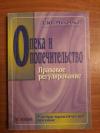 Купить книгу Михеева Л. Ю. - Опека и попечительство: Правовое регулирование: Учебно - практическое пособие