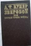 купить книгу Купер Д. Ф. - Зверобой или первая тропа войны.