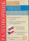 Купить книгу Изотов, А.И. - Русско-чешский разговорник