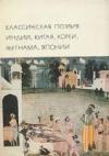 Купить книгу [автор не указан] - Том 16. Классическая поэзия Индии, Китая, Кореи, Вьетнама, Японии