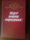 """Купить книгу Сост. Хватов А. И. - """" Идёт война народная... """""""