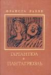 Обменять книгу Франсуа Рабле - Гаргантюа и Пантагрюэль. В двух книгах. Книга 1