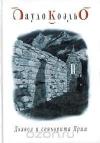 Получить бесплатно книгу Пауло Коэльо - Дьявол и сеньорита Прим