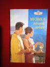 Купить книгу Алекс Элен - Музыка вечной любви