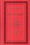 Купить книгу Е. П. Блаватская - Инструкции для учеников Внутренней Группы