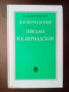 Купить книгу Вернадский, В. И. - Письма Н. Е. Вернадской (1886-1889)