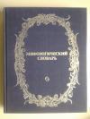 Купить книгу  - Мифологический словарь