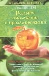 Купить книгу Бегим С. - Реальное омоложение и продление жизни