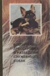 Купить книгу Мазовер А., Михайловский А. и др. - Воспитание, дрессировка и разведение служебных собак.