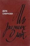 Купить книгу Вера Смирнова - Из разных лет