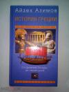 Купить книгу Азимов Айзек - История Греции. От Древней Эллады до наших дней