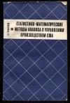 Чумаченко Н. Г. - Статистико-математические методы анализа в управлении производством США.