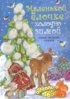 Купить книгу  - Маленькой ёлочке холодно зимой