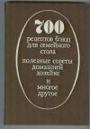 Ищенко Л. А., Быковская Л. В. - 700 рецептов блюд для семейного стола, полезные советы домашней хозяйке и многое другое.
