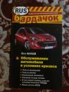 Купить книгу Жуков П. - Обслуживание автомобиля в условиях кризиса