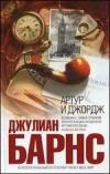 Купить книгу Барнс Дж. - Артур и Джордж