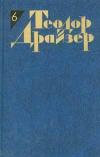 купить книгу Драйзер Теодор - Собрание сочинений в 12 томах. Том 6. Гений