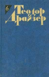 Драйзер Теодор - Собрание сочинений в 12 томах. Том 6. Гений