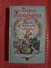 Купить книгу Калинина Д. А. - Ноль в поисках палочки