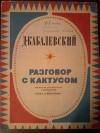 Купить книгу Кабалевский Д. Б. - Разговор с кактусом