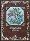 Купить книгу Елена Юрова - Эпоха бисера в России