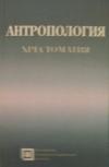 Купить книгу [автор не указан] - Антропология: Хрестоматия