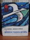 Купить книгу Доколина, Галина - Орлята учатся летать
