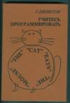 Купить книгу Джонстон, Г. - Учитесь программировать