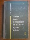 Купить книгу Демидович Б. П. - Сборник задач и упражнений по математическому анализу