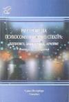 Купить книгу Под ред. Сторожакова Г. И., Шамрея В. К. - Расстройства психосоматического спектра: патогенез, диагностика, лечение. Руководство для врачей