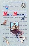 купить книгу Михаил Мишин - Антология Сатиры и Юмора России XX века
