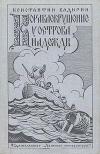 Купить книгу Бадигин Константин - Кораблекрушение у острова Надежды