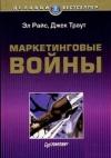 Купить книгу Джек Траут, Эл Райс - Маркетинговые войны