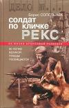 Купить книгу Сопельняк Борис - Солдат по кличке Рекс: из жизни фронтовой разведки