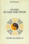 Купить книгу В. В. Малявин - Багуачжан, или Ладонь восьми триграмм
