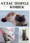 Купить книгу Ян Варжейчко - Атлас пород кошек