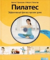 Купить книгу Криста Трачински, Роберт Польстер - Пилатес. Эффективный фитнес-тренинг дома (+DVD)