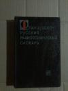Купить книгу Сост. Горохов П. К. - Французско - русский радиотехнический словарь