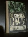 Купить книгу Авдеенко А. О. - По следам невидимок