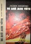 Купить книгу Лидия Мищенко - Не дай мне уйти