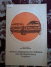 Купить книгу Пащук А. Ю.; Быстрицкий М. И. - Первая медицинская помощь при автодорожных травмах