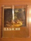 купить книгу Петинова Е. Ф. - П. В. Басин